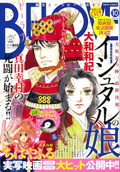 Ishtar no Musume – Ono Otsuuden de Waki Yamato