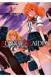 Bloody maiden – Juusanki no shima – Truyện tranh