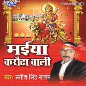 Maiya Karota Wali - Bhojpuri bhakti album