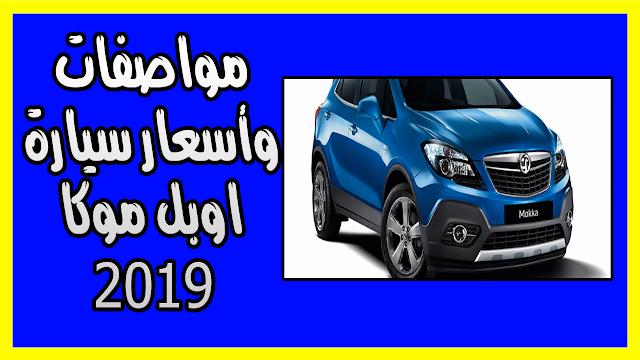 مواصفات وأسعار سيارة اوبل موكا 2019