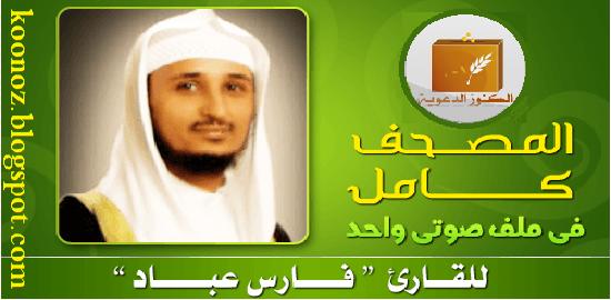 تحميل سورة الكهف فارس عباد mp4
