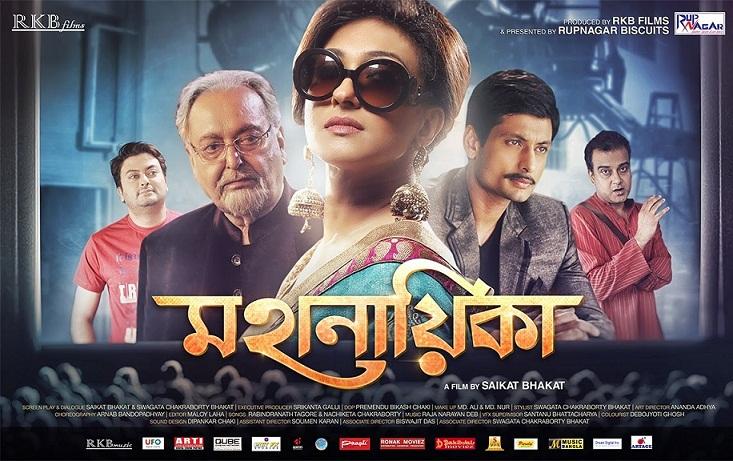 Mahanayika 2016 Bengali Movie DVDScr Download