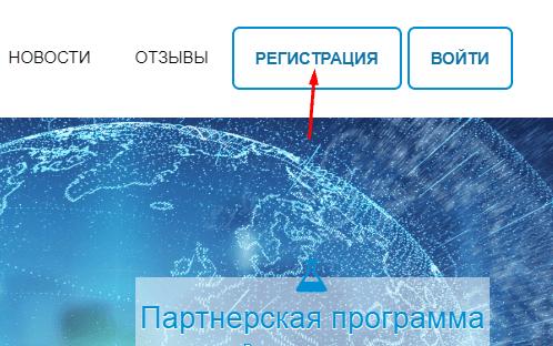 Регистрация в Bitmine