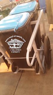 من بيت النظافة الصور الخاصة بتصنيع وتداول واستخدام العربة ذات الوعائينstreet chariot - urban bins - عربة عامل النظافة-عربة النظافة-صناديق جمع القمامة-زبالات جمع المخلفات-صناديق النفايات-حاويات القمامة-وسيلة جمع القمامة والمخلفات والنفايات من الشوارع والطرق العامة وايضا من داخل تجمعات المصانع اوالمنتجعات اوالكومباوندات-From baytalnazafa own manufactures and trading and the use of the vehicle with both vessels-cart worker hygiene-wagon hygiene-garbage collection boxes - Zabbalat waste-waste bins collection-garbage containers-images means garbage and waste and waste collection from the streets and highways and also from inside the factories gatherings or resorts -عربة ذات الوعائين لجمع القمامة