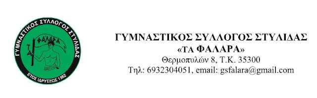 """Γ.Σ. """"ΤΑ ΦΑΛΑΡΑ"""""""