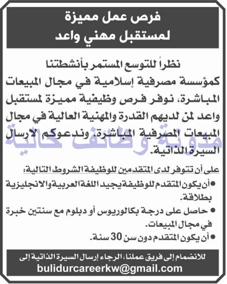 وظائف شاغرة فى الصحف الكويتية الثلاثاء 26-09-2017 %25D8%25A7%25D9%2584%25D9%2582%25D8%25A8%25D8%25B3