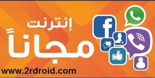 انترنت مجاني مدي الحياة لشبكه اورانج المصرية