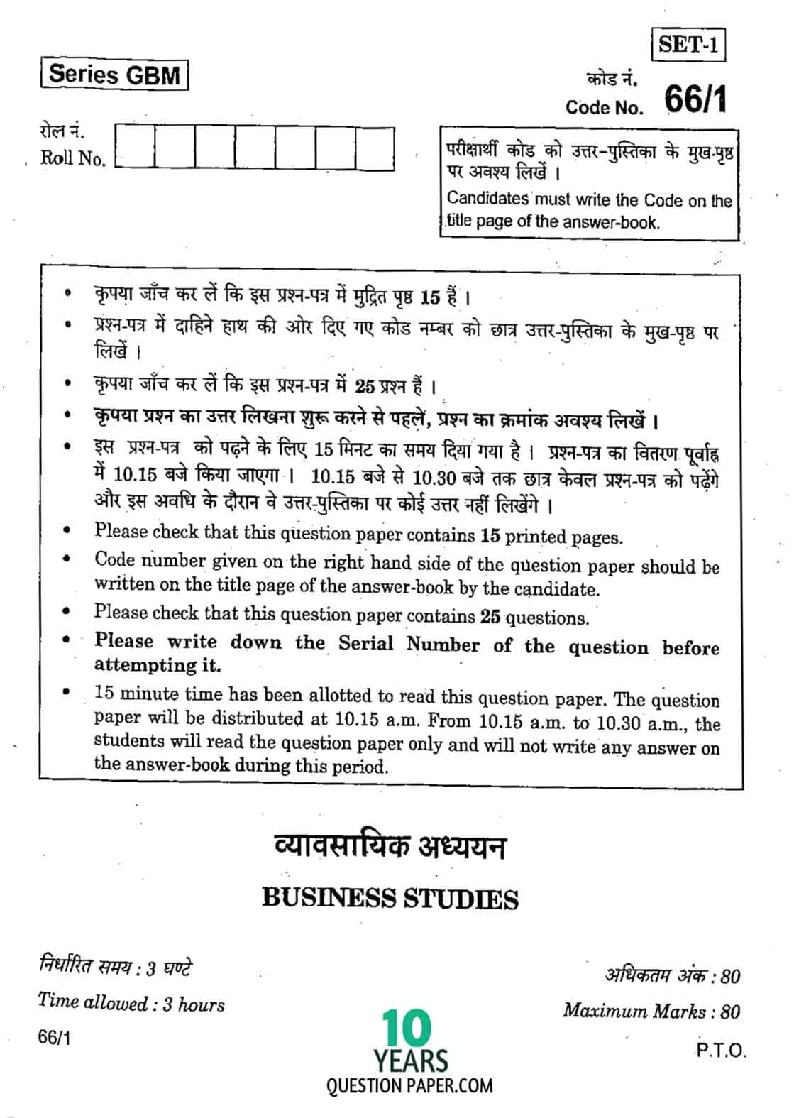 cbse class 12th 2017  Business Studies question paper set-1