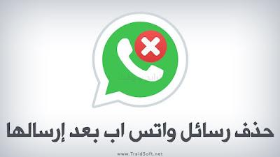 بالفيديو: كيفية حذف الرسائل من الواتس اب بعد ارسالها