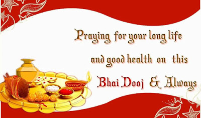Bhai Dooj 2017 Sms in hindi