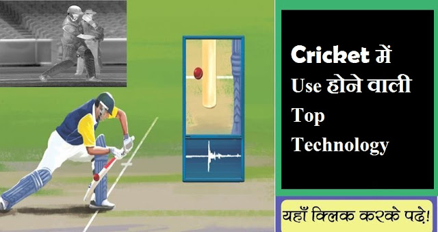 Top Technology use in Cricket