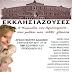 «Οι Εκκλησιάζουσες» Του Αριστοφάνη.. απόψε στο Αρχαίο Θέατρο Δωδώνης