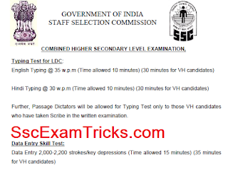 SSC CHSL 2016 Typing Test Exam Pattern