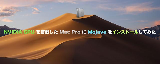 NVIDIA GPU を搭載した Mac Pro に Mojave をインストールしてみた