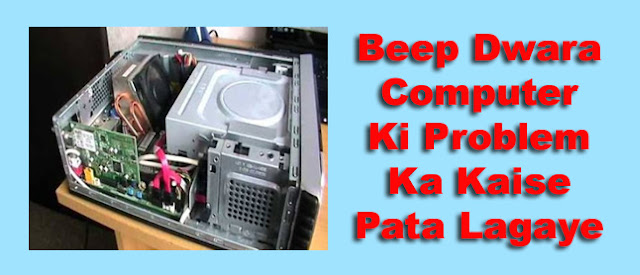 How to fix beep error in computer or laptop in hindi