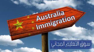 مميزات وشروط الهجرة الى استراليا والمهن المطلوبة في استراليا australia immigration