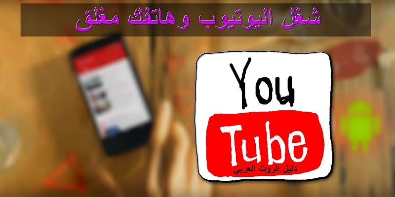 طريقة تشغيل فيديوهات اليوتيوب والهاتف مغلق و فوق اي تطبيق بدون برامج