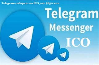 Telegram собирает на ICO уже $850 млн