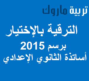 الترقية بالاختيار 2015
