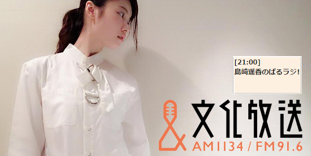 http://akb48-daily.blogspot.com/2016/09/shimazaki-haruka-new-radio-show-paruaji.html
