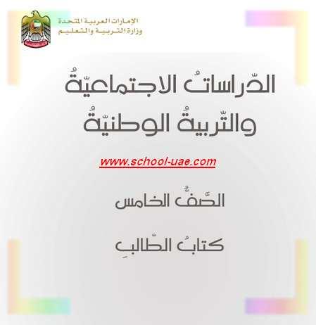 كتاب الطالب مادة الدراسات الاجتماعية والتربية الوطنية الصف الخامس الفصل الدراسى الأول2020- مناهج الامارات