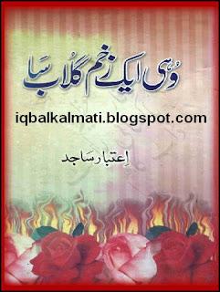 Urdu Shayari Books Pdf  Free Download