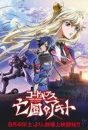 10 Anime Yang Paling Ditunggu 2018