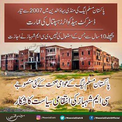 Shehbaz Sharif won't allow to run many hospitals in Punjab
