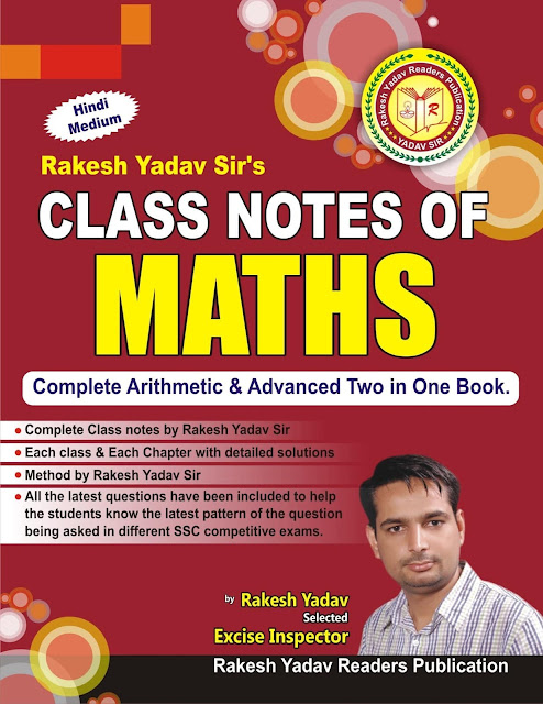Book-PDF: Class Notes of Maths by Rakesh Yadav For SSC Exams - SSC Officer