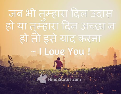 Remember – I Love You ! - HindiStatus