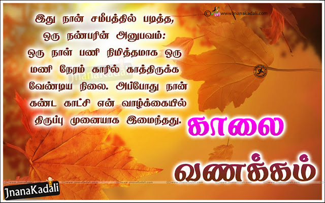 tamil Quotes in Tamil font, Good Morning Quotes in Tamil, Tamil Inspirational lines