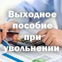 Как облагать страховыми взносами и НДФЛ выплату выходного пособия по соглашению сторон при увольнении, в размере, не превышающем трех кратный заработок сотрудника.