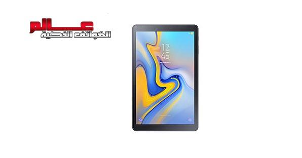 مواصفات و مميزات تابلت سامسونج جالكسي تاب Samsung Galaxy Tab A 10.1 2019
