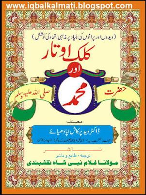 Muhammad Hindu Religion