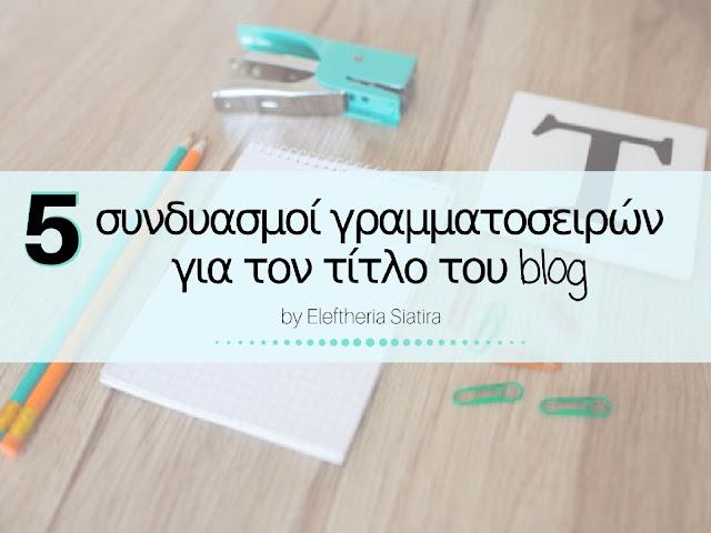 5 συνδυασμοί γραμματοσειρών για blog header