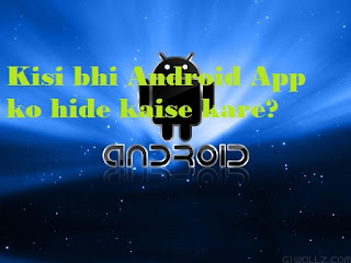 Hide Android App @myteachworld.com