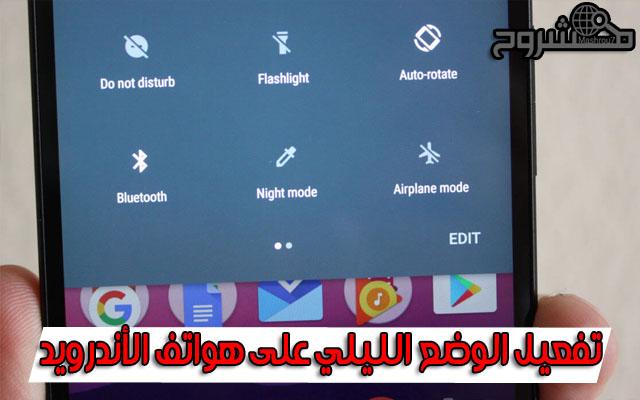 كيفية إظهار الوضع الليلي المخفي Night Mode على هاتفك الأندرويد للمحافظة على عيونك من أشعة الهاتف