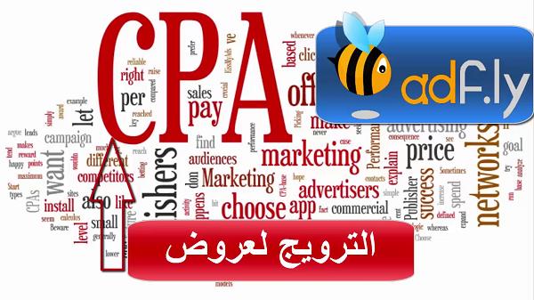 الترويج لعروض cpa -  عمل حملة اعلانية مستهدفة لعروض cpa بموقع ادفلاي (adfly)