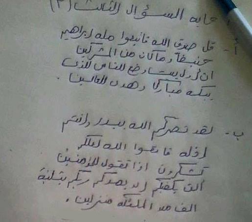 امتحان القرآن الكريم للثانوية الأزهرية وإجاباته 2016 - علمى