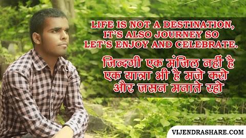 life is not a destination.