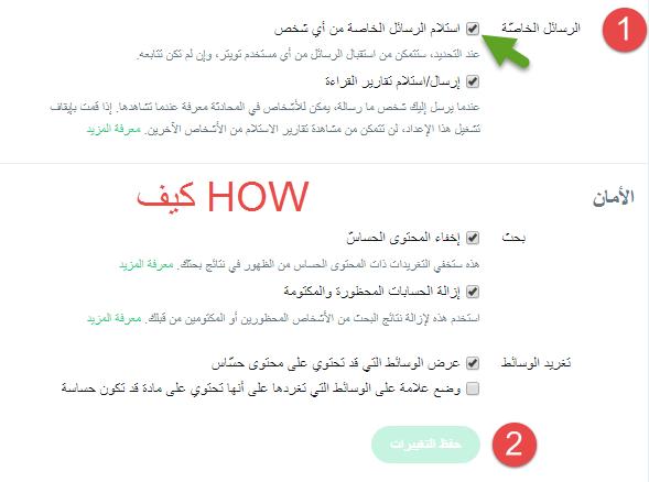 كيفية إلغاء تفعيل الرسائل الخاصة في حساب تويتر