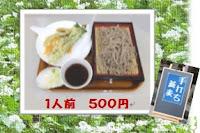 9月23日(土) 里山レストラン