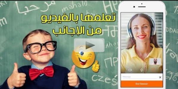 اسلوب تعلم حديث للغة الانجليزية مع هذا التطبيق سيجعلك تتحدث مثل الاجانب