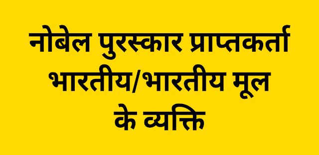 नोबेल पुरस्कार से सम्मानित भारतीय एवं भारतीय मूल के व्यक्ति।