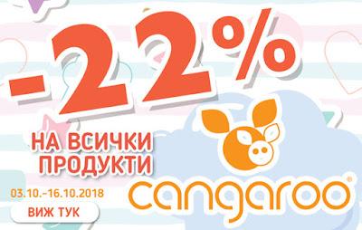 -22% на всички артикули Cangaroo