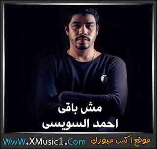 اغنية مش باقى لـ احمد السويسى  Song Msh.Ba2y Ahmed.Elseweasy