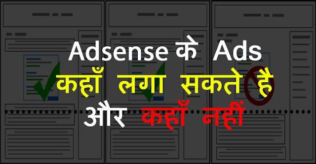 Adsense के Ads कहाँ लगा सकते है और कहाँ नहीं
