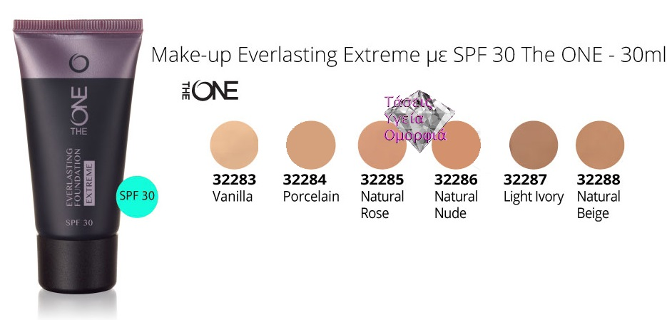 Make-up Everlasting Extreme με SPF 30 The ONE