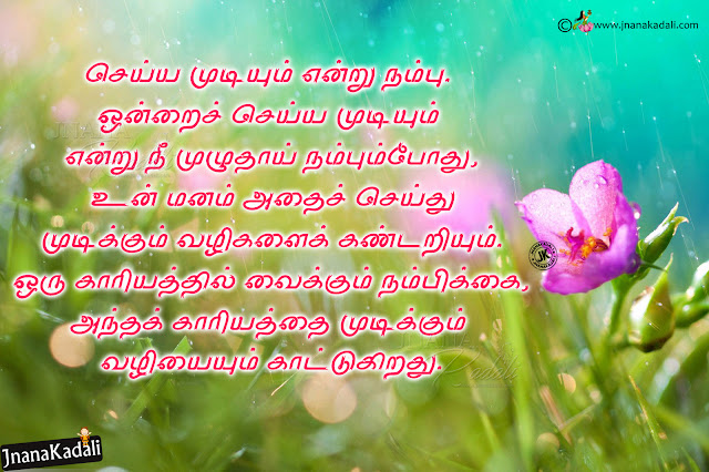 Tamil quotes, best tamil messages, online tamil greetings, tamil motivational sayings