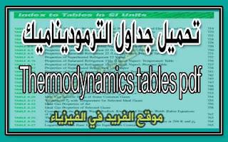 تحميل جداول الترموديناميك Thermodynamics tables units pdf